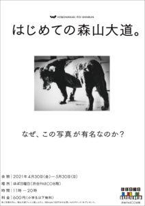 【お知らせ】写真家・森山大道氏のイベント「はじめての森山大道。」