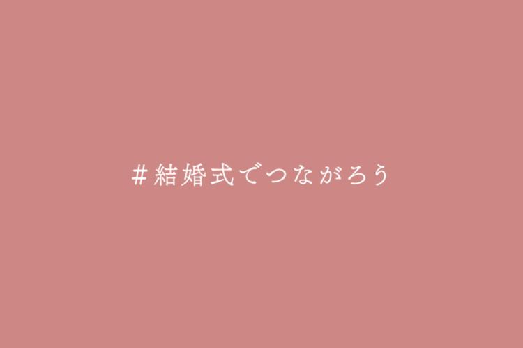 【お知らせ】6/5(土)-30(水)共通ハッシュタグイベント「#結婚式でつながろう」開催!
